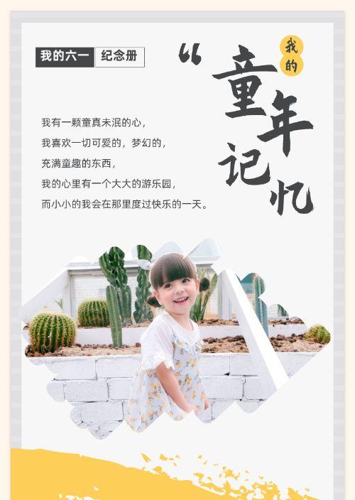 61儿童节-童年的你-晒出宝宝照片赢大奖-模版详情-模版中心-金数据-活动报名模板-摄影模板