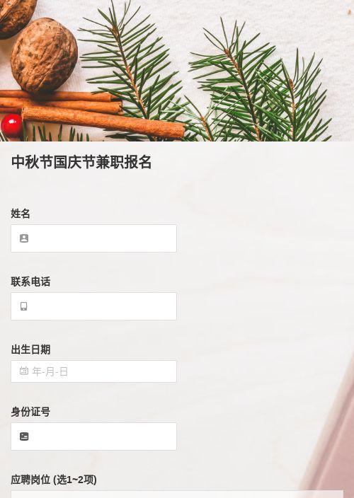 中秋节国庆节兼职报名-模版详情-模版中心-金数据-活动报名模板-行业通用模板