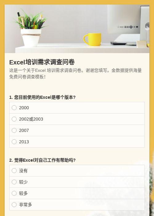Excel培训需求调查问卷-问卷调查表