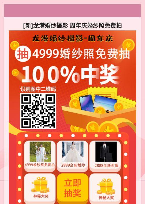 龙港婚纱摄影-模版详情-模版中心-金数据-活动报名模板-摄影模板