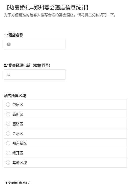 【热爱婚礼--郑州宴会酒店信息统计】-模版详情-模版中心-金数据-信息登记模板-餐饮酒店模板
