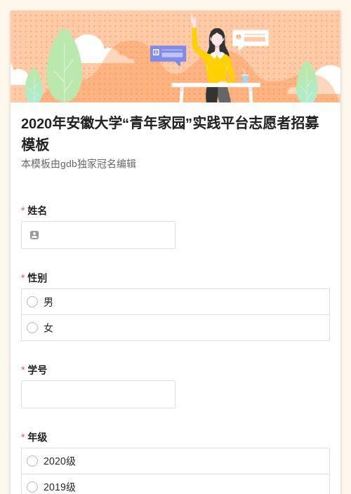 """2020年安徽大学""""青年家园""""实践平台志愿者招募-模版详情-模版中心-金数据-活动报名模板-公益组织模板"""