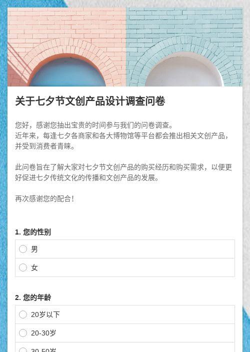 关于七夕节文创产品设计调查问卷-模版详情-模版中心-金数据-问卷调查模板-零售模板