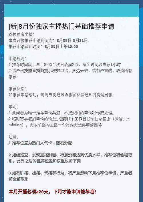 [新]8月份独家主播热门基础推荐申请-模版详情-模版中心-金数据-在线申请模板-互联网软件模板
