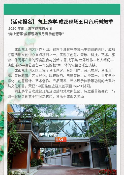 【活动报名】向上游学·成都现场X月X季-模版详情-模版中心-金数据-活动报名模板-公益组织;旅游模板