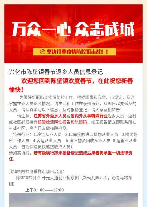 陈堡镇春节返乡疫情防控追踪登记表-模版详情-模版中心-金数据-疫情防控模板-医疗健康模板