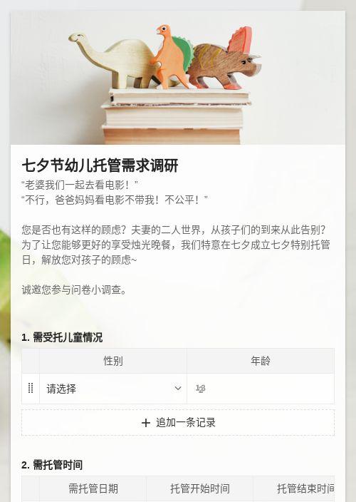 七夕节幼儿托管需求调研-模版详情-模版中心-金数据-问卷调查模板-生活服务模板