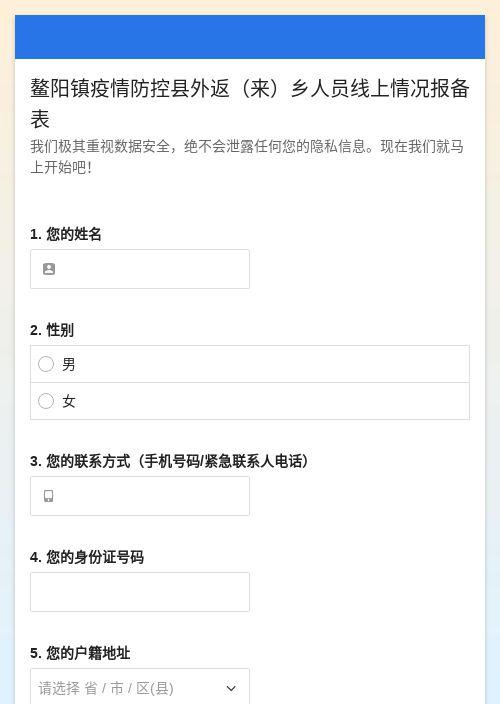 鳌阳镇疫情防控县外返(来)乡人员线上情况报备表-模版详情-模版中心-金数据-问卷调查模板