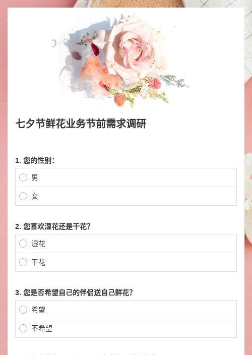 七夕节鲜花业务节前需求调研-模版详情-模版中心-金数据-问卷调查模板-零售模板