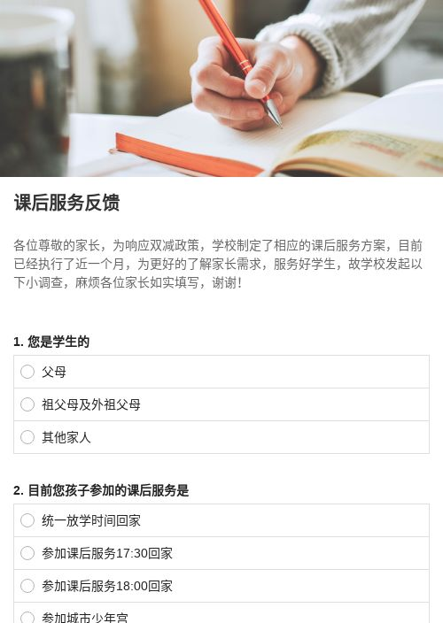 课后服务反馈-模版详情-模版中心-金数据-问卷调查模板-教育培训模板