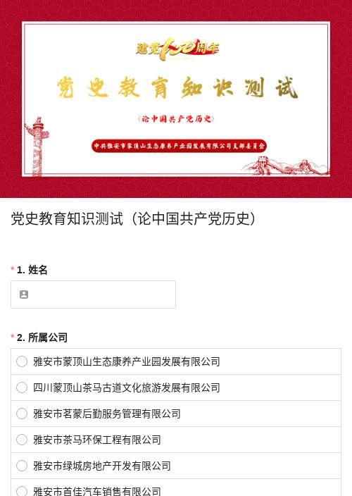 党史教育知识测试(论中国共产党历史)-模版详情-模版中心-金数据-考试评分模板-教育培训模板