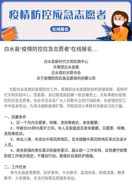 """白水县""""疫情防控应急志愿者""""在线报名...-模版详情-模版中心-金数据-公益组织模板"""