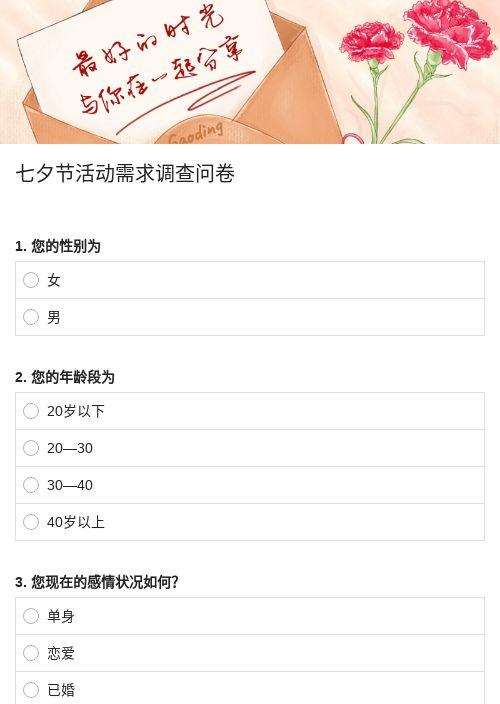 七夕节活动需求调查问卷-模版详情-模版中心-金数据-问卷调查模板-零售模板