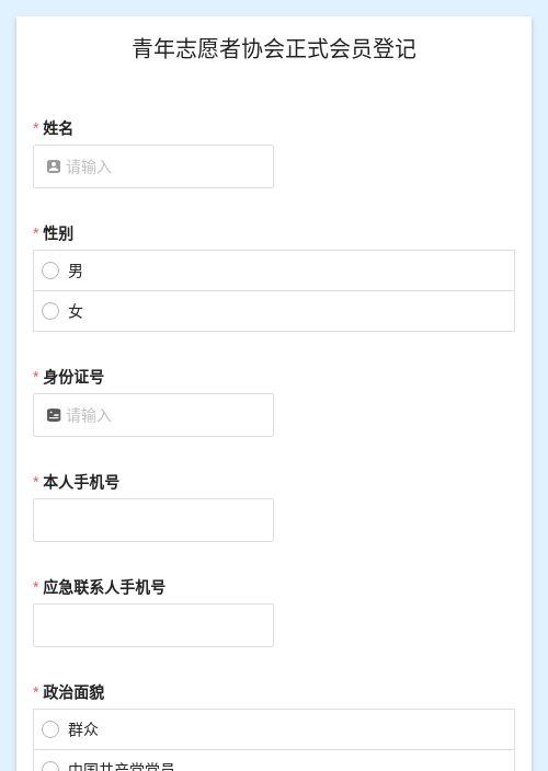 鸠江区青年志愿者协会正式会员登记-模版详情-模版中心-金数据-信息登记模板-公益组织模板