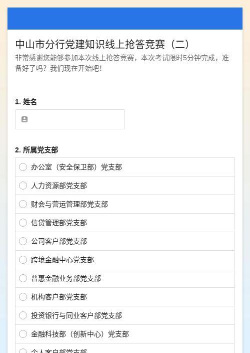 中山市分行党建知识线上抢答竞赛(二)-模版详情-模版中心-金数据-考试评分模板-教育培训模板