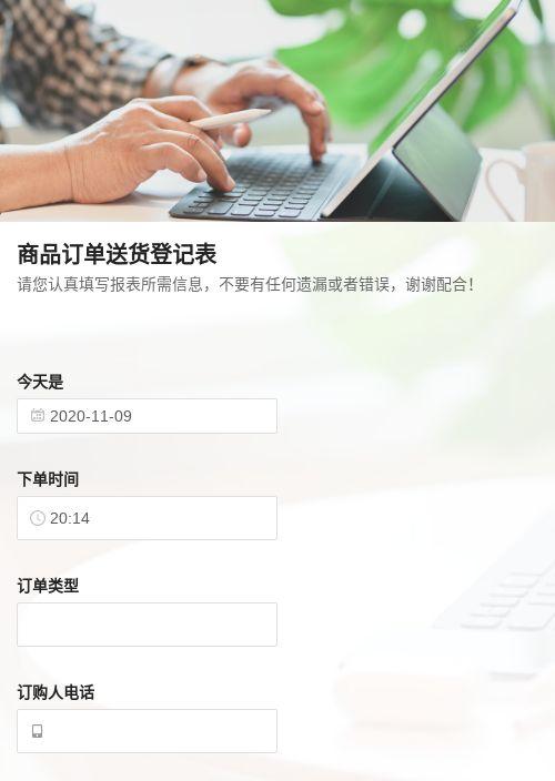 商品订单送货登记表-模版详情-模版中心-金数据-信息登记模板-电商模板