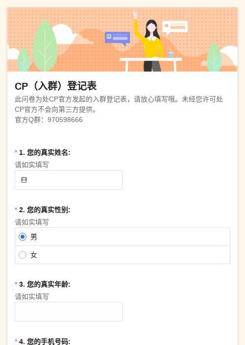 CP(入群)登记表-模版详情-模版中心-金数据-问卷调查模板-生活服务;广告传媒模板