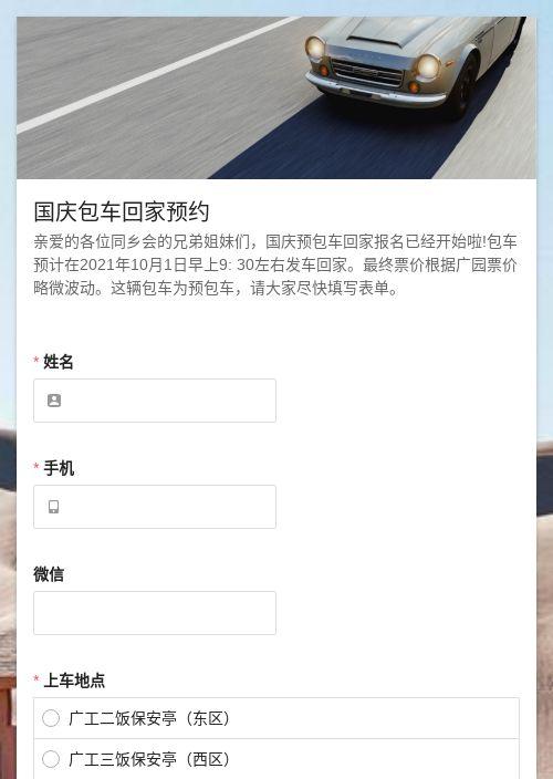 国庆包车回家预约-模版详情-模版中心-金数据-活动报名模板-行业通用模板