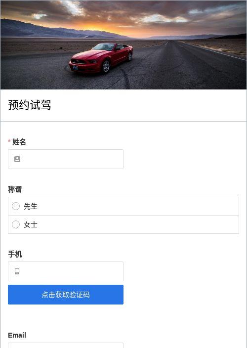 预约试驾-模版详情-模版中心-金数据-在线预约模板-交通运输模板