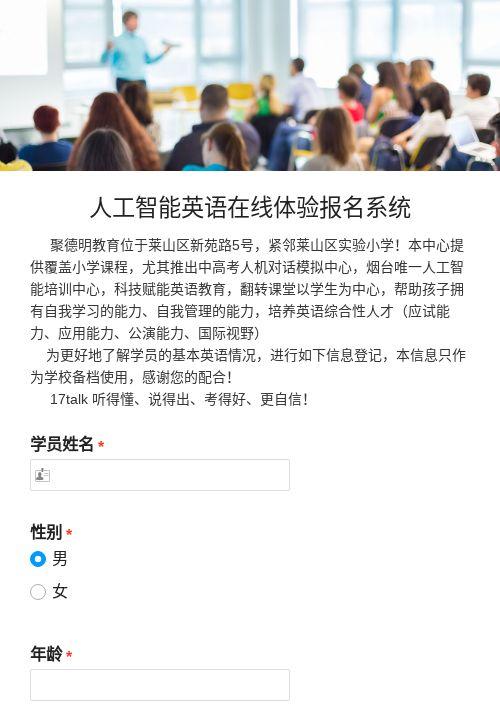 人工智能英语在线体验报名系统-模版详情-模版中心-金数据-信息登记模板-教育培训模板