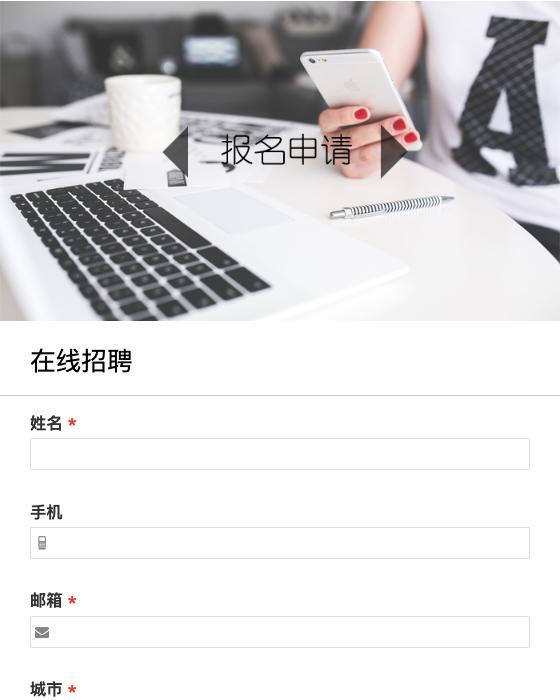在线招聘-模版详情-模版中心-金数据-招聘;信息登记模板-电商;互联网软件;广告传媒模板