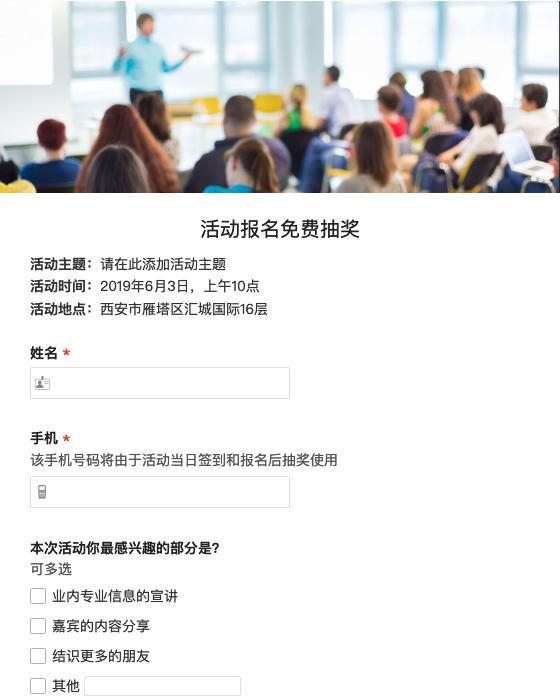 活动报名免费抽奖-模版详情-模版中心-金数据-在线抽奖;社群运营;活动报名模板-行业通用模板