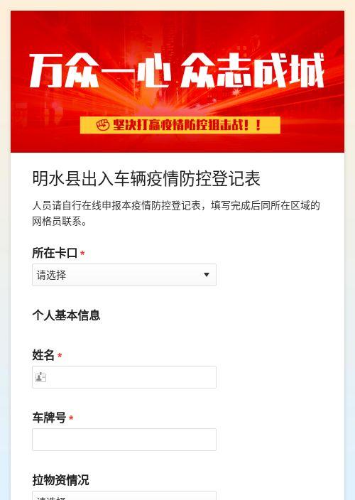 明水县出入车辆疫情防控登记表-模版详情-模版中心-金数据-信息登记;疫情防控模板-政府单位模板