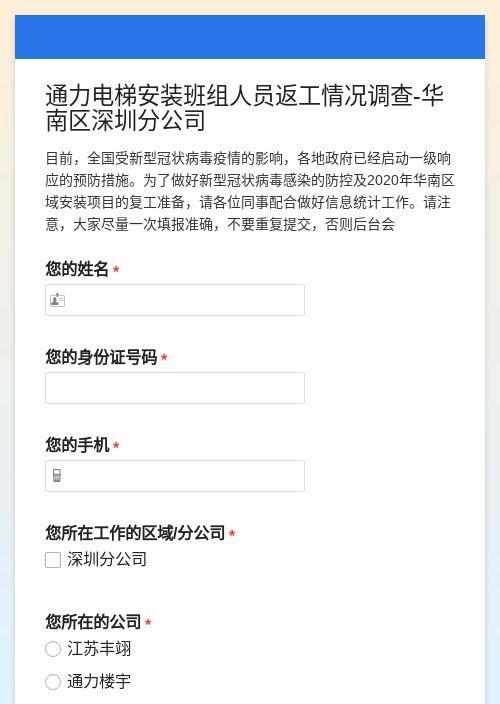 通力电梯安装班组人员返工情况调查-华南区深圳分公司-模版详情-模版中心-金数据-疫情防控模板-制造业模板