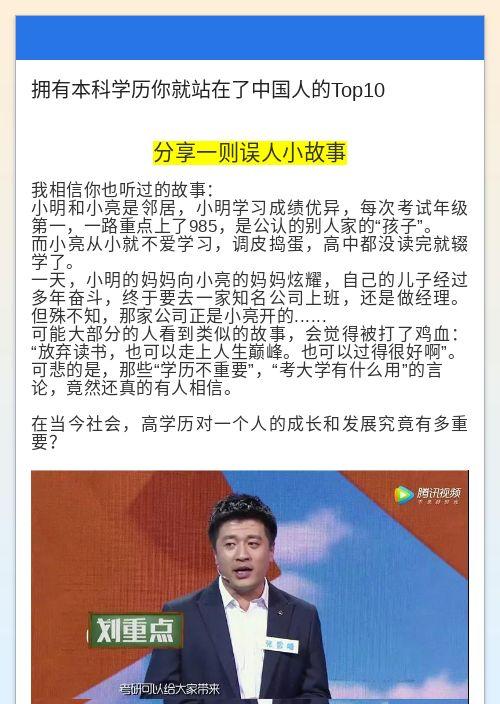 拥有本科学历你就站在了中国人的Top10-模版详情-模版中心-金数据-信息登记模板-教育培训模板