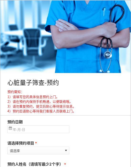 心脏量子筛查-预约-模版详情-模版中心-金数据-在线预约模板-医疗健康模板