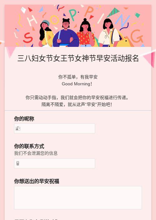 三八妇女节女王节女神节早安活动报名-模版详情-模版中心-金数据-信息登记模板-行业通用模板