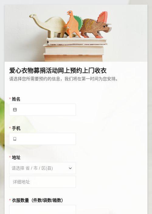 爱心衣物募捐活动网上预约上门收衣-模版详情-模版中心-金数据-在线预约模板-生活服务模板
