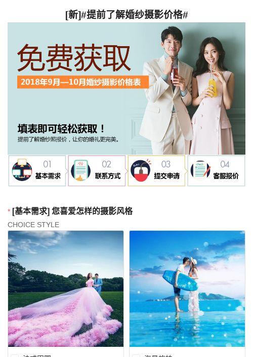 [新]#提前了解婚纱摄影价格#-模版详情-模版中心-金数据-活动报名模板-摄影模板