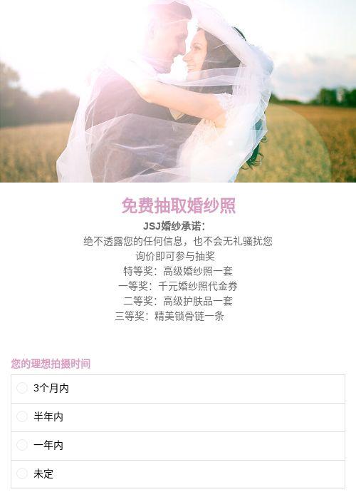 免费抽取婚纱照-模版详情-模版中心-金数据-信息登记模板-摄影模板