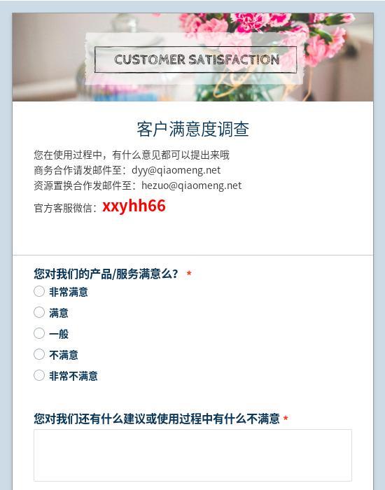 客户满意度调查-模版详情-模版中心-金数据-问卷调查;满意度调查模板-行业通用模板