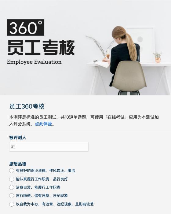 员工360考核-模版详情-模版中心-金数据-在线测评模板-行业通用;政府单位模板