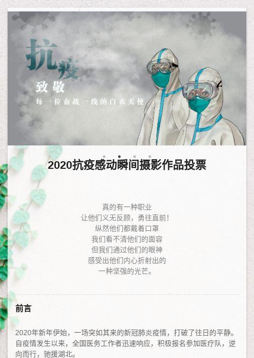 2020抗疫感动瞬间摄影作品投票-模版详情-模版中心-金数据-投票评选模板-摄影模板