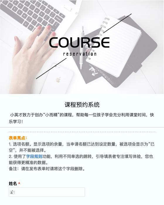 课程预约系统-模版详情-模版中心-金数据-活动报名模板-教育培训模板