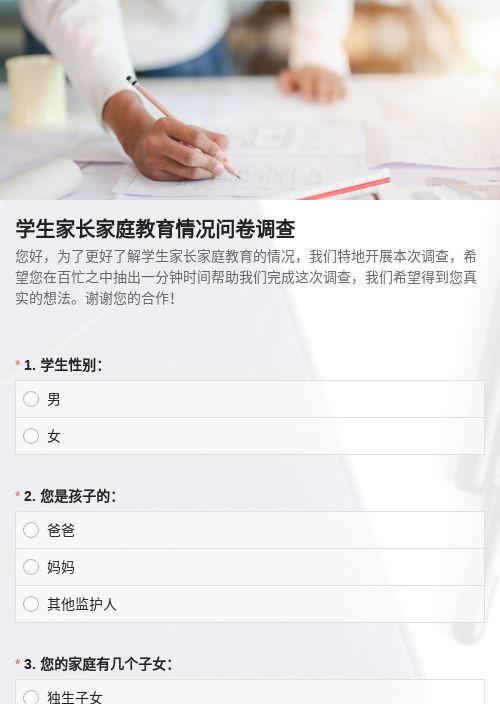 学生家长家庭教育情况问卷调查-模版详情-模版中心-金数据-问卷调查模板-教育培训模板