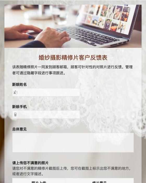 婚纱摄影精修片客户反馈表-模版详情-模版中心-金数据-信息登记模板-摄影模板