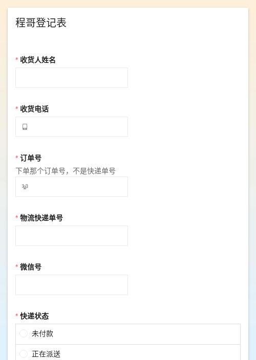 程哥登记表-模版详情-模版中心-金数据-信息登记模板-零售模板