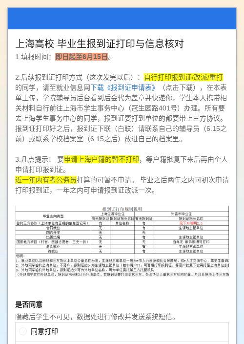 上海高校毕业生报到证打印换开申请-模版详情-模版中心-金数据-信息登记模板-教育培训模板