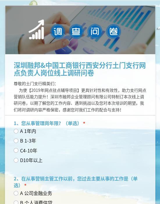 深圳融邦&中国工商银行西安分行土门支行网点负责人岗位线上调研问卷-模版详情-模版中心-金数据-问卷调查模板-金融服务模板
