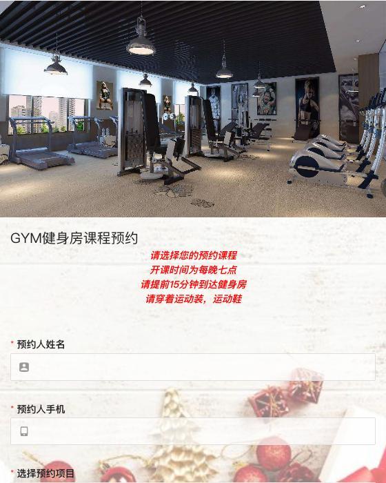 GYM健身房课程预约-模版详情-模版中心-金数据-在线预约模板-体育健康模板