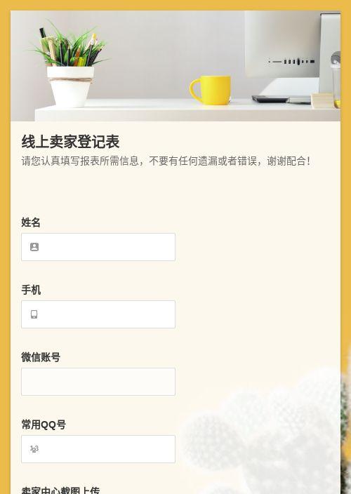 线上卖家登记表-模版详情-模版中心-金数据-信息登记模板-电商模板