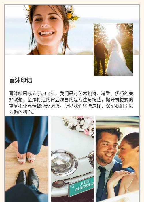 婚摄年中狂欢,免费礼品领。-模版详情-模版中心-金数据-营销获客模板-摄影模板