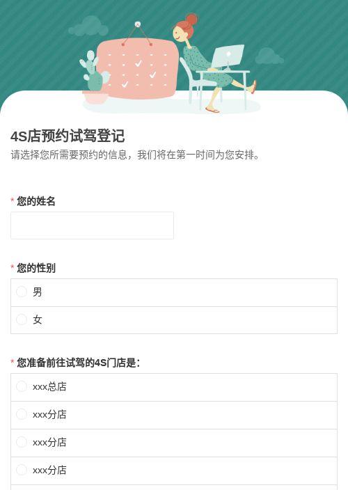 4S店预约试驾登记-模版详情-模版中心-金数据-在线预约模板-零售模板