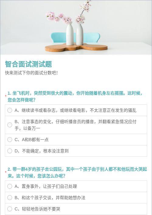 智合面试测试题-模版详情-模版中心-金数据-考试评分模板-教育培训;行业通用模板