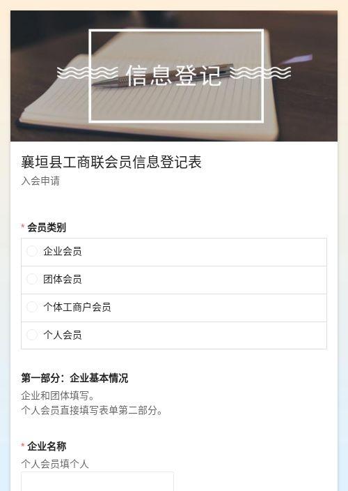 襄垣县工商联会员信息登记表-模版详情-模版中心-金数据-信息登记模板-政府单位模板