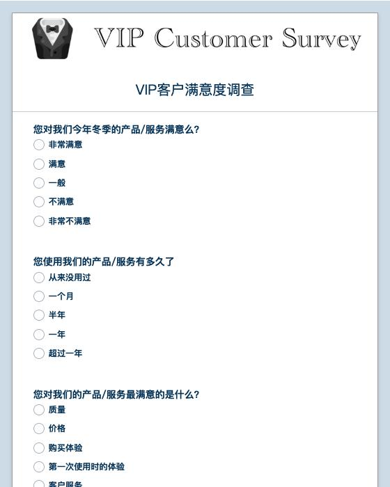 VIP客户满意度调查-模版详情-模版中心-金数据-问卷调查;满意度调查模板-行业通用模板